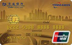 交通银行永达汽车信用卡(银联,人民币,金卡)