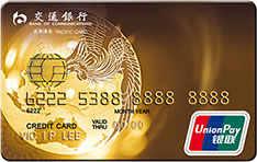 交通银行标准信用卡(银联, 人民币,金卡)