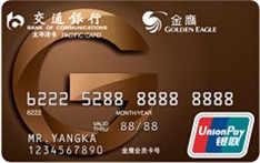 交通银行金鹰信用卡(银联,人民币,普卡)