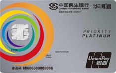 民生华润通联名标准白金信用卡(银联,人民币,白金卡)