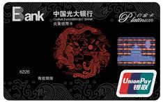 光大炎黄信用卡(银联,人民币,白金卡)