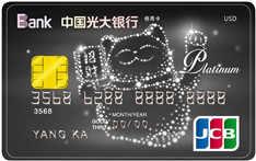 光大千惠招财猫白金信用卡(JCB,日元,白金卡)