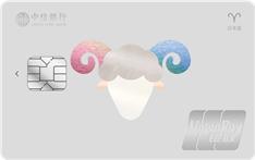 中信银行颜系列白羊座信用卡(银联,人民币,金卡)