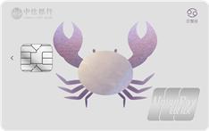 中信银行颜系列巨蟹座信用卡(银联,人民币,金卡)