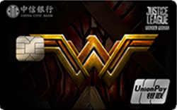 中信银行正义联盟主题卡神奇女侠版