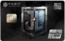 中信银行正义联盟主题信用卡