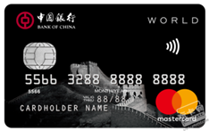 中银长城世界信用卡