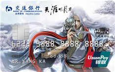 交通银行天涯明月刀信用卡