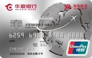 华夏海航联名信用卡