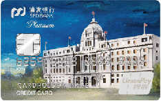 浦发梦卡之外滩12号纪念主题信用卡
