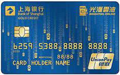 上海银行光汇云?#32479;?#34892;联名信用卡