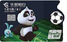 华夏熊猫足球卡