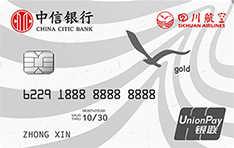 中信银行四川航空联名卡