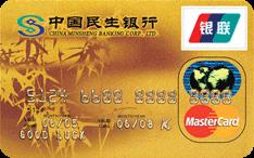 民生标准卡(银联+MasterCard,人民币+美元,金卡)