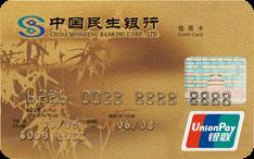 民生标准卡(银联,人民币,金卡)