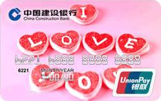 建行My Love卡(银联,人民币,普卡)