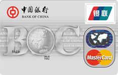 中银标准万事达卡(银联+MasterCard,人民币+美元,普卡)
