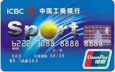 工商牡丹运动网球卡蔚蓝的梦(银联,人民币,普卡)