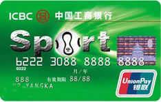 工商牡丹运动足球卡碧绿的梦(银联,人民币,普卡)