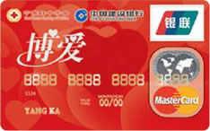 建行红十字会员龙卡(银联+Mastercard,人民币+美元,普卡)