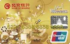 北京银行香港旅游卡(银联,人民币,金卡)