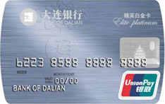 大连银行精英卡(银联,人民币,白金卡)