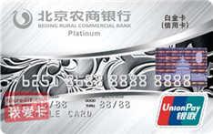 北京农商银行凤凰白金卡(银联,人民币,白金卡)