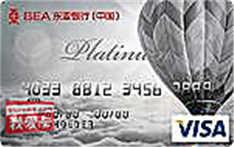 东亚银行VISA美元白金卡(VISA,美元,白金卡)
