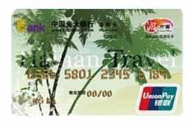 光大游中国.海南国际旅游岛信用卡
