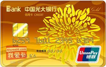 光大阳光信用卡