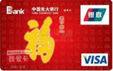 """光大""""福""""信用卡主卡(银联+VISA,人民币+美元,普卡)"""
