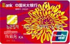 光大阳光信用卡(银联,人民币,普卡)