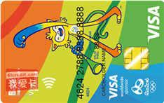 光大VISA里约奥运信用卡(VISA,美元,普卡)