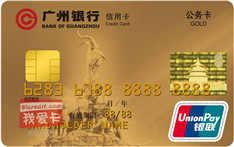广州银行公务卡