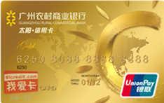 广州农商太阳信用卡(银联,人民币,金卡)