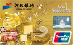 河北香港旅游信用卡(银联,人民币,金卡)