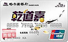 哈尔滨银行乾道嘉易贷卡(银联,人民币,普卡)