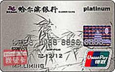 哈尔滨银行丁香信用卡(银联,人民币,白金卡)