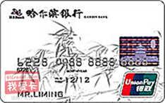 哈尔滨银行丁香信用卡(银联,人民币,普卡)