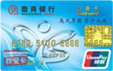 徽商银行蚌埠公务卡(银联,人民币,金卡)