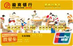 徽商银行淮南公务卡(银联,人民币,金卡)