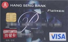恒生信用卡(VISA,港币,白金卡)