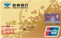 杭州银行信用卡(银联,人民币,普卡)