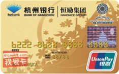 杭州银行恒励联名卡(银联,人民币,金卡)