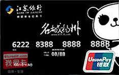 江苏银行熊猫联名信用卡(银联,人民币,普卡)