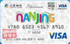 江苏银行聚宝Visa青奥会主题信用卡(visa,美元,白金卡)