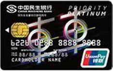 民生车车信用卡(经典版)(银联,人民币,豪华白金卡)