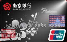 南京银行白金卡(银联,人民币,白金卡)