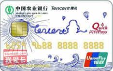农行金穗QQ联名IC信用卡