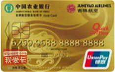 农行吉祥航空联名IC信用卡(银联,人民币,金卡)